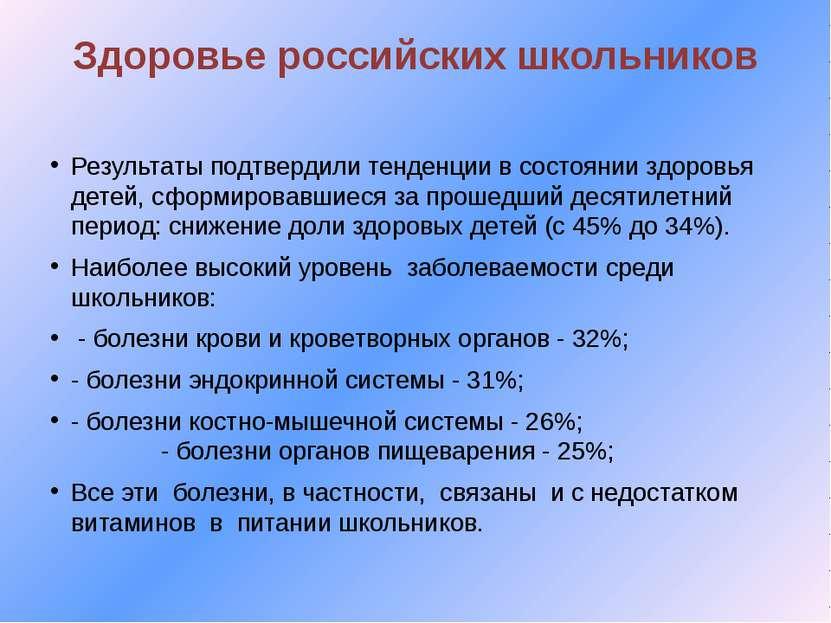 Здоровье российских школьников Результаты подтвердили тенденции в состоянии з...