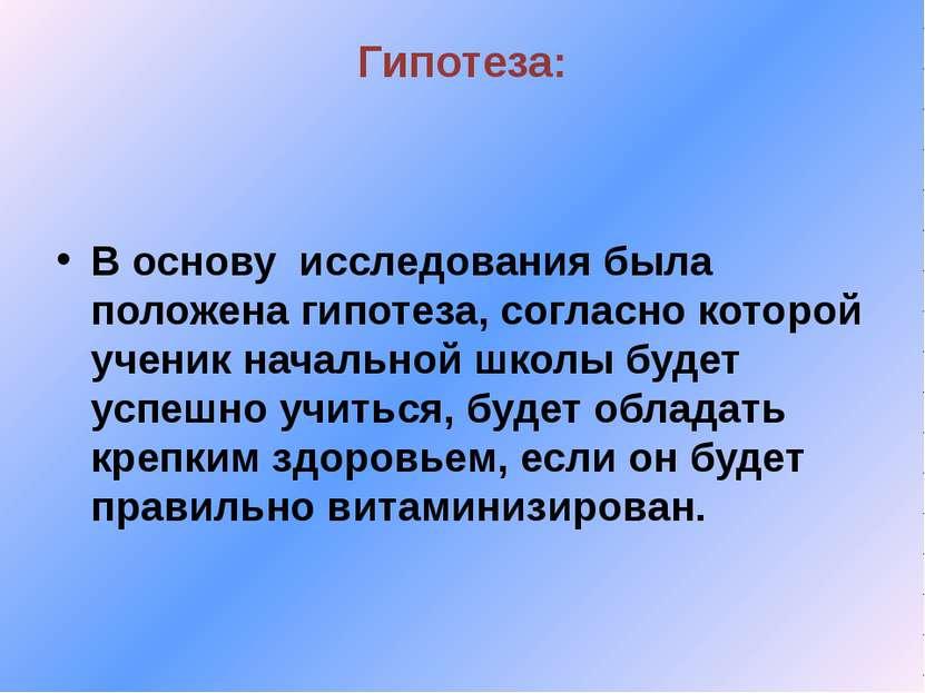 Гипотеза: В основу исследования была положена гипотеза, согласно которой учен...