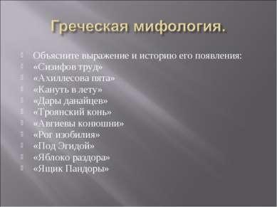 Объясните выражение и историю его появления: «Сизифов труд» «Ахиллесова пята»...