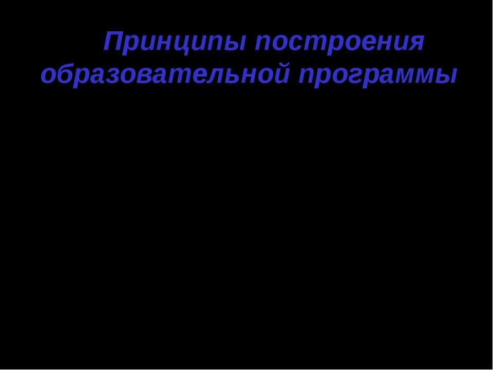 Принципы построения образовательной программы Гуманизации Демократизации Разв...