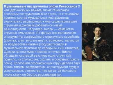 Музыкальные инструменты эпохи РенессансаВ концертной жизни начала эпохи Рене...