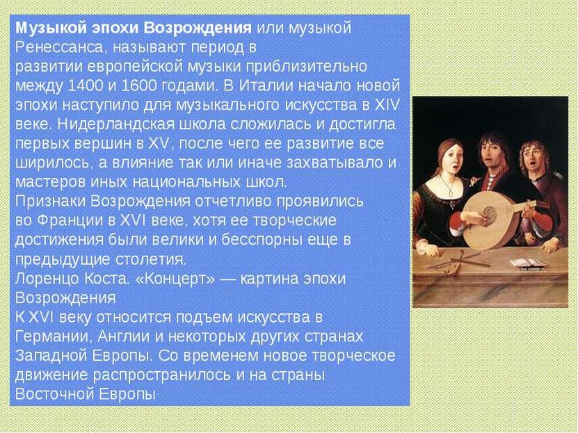 Музыкойэпохи Возрожденияили музыкой Ренессанса, называют период в развитии...