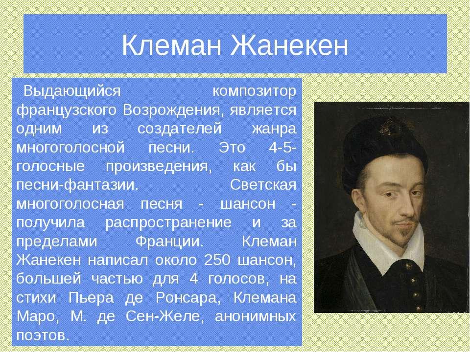 Клеман Жанекен Выдающийся композитор французского Возрождения, является одним...