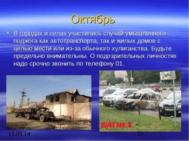 Октябрь В городах и селах участились случай умышленного поджога как автотранс...