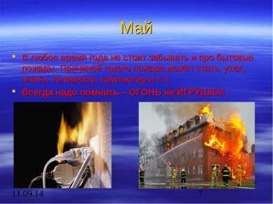 Май В любое время года не стоит забывать и про бытовые пожары. Причиной таког...