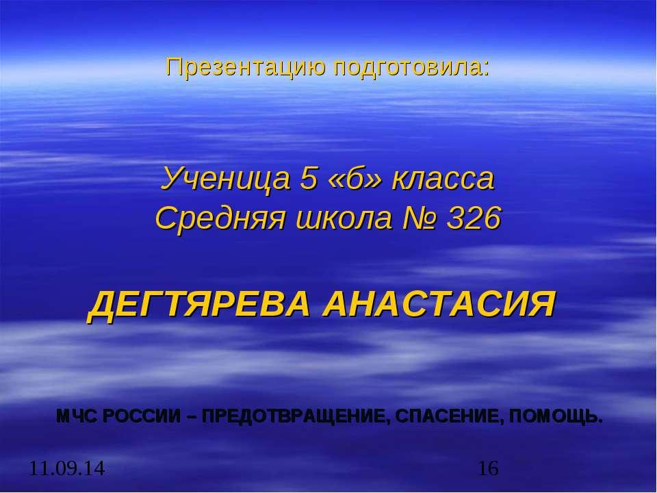 Презентацию подготовила: МЧС РОССИИ – ПРЕДОТВРАЩЕНИЕ, СПАСЕНИЕ, ПОМОЩЬ. Учени...