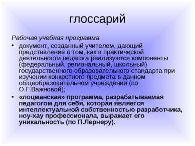 глоссарий Рабочая учебная программа документ, созданный учителем, дающий пред...