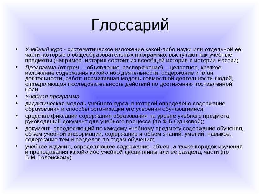 Глоссарий Учебный курс - систематическое изложение какой-либо науки или отдел...
