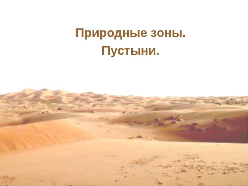 Природные зоны. Пустыни.