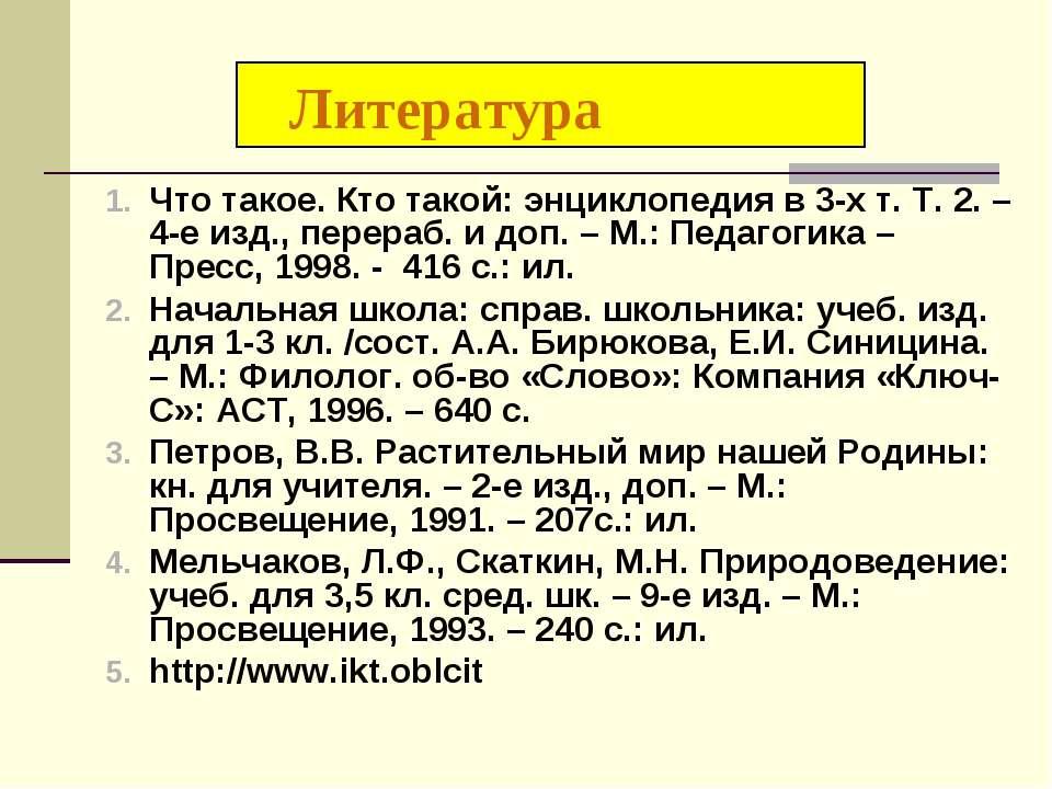 Литература Что такое. Кто такой: энциклопедия в 3-х т. Т. 2. – 4-е изд., пере...