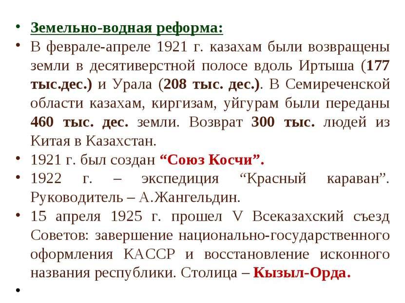 Земельно-водная реформа: В феврале-апреле 1921 г. казахам были возвращены зем...