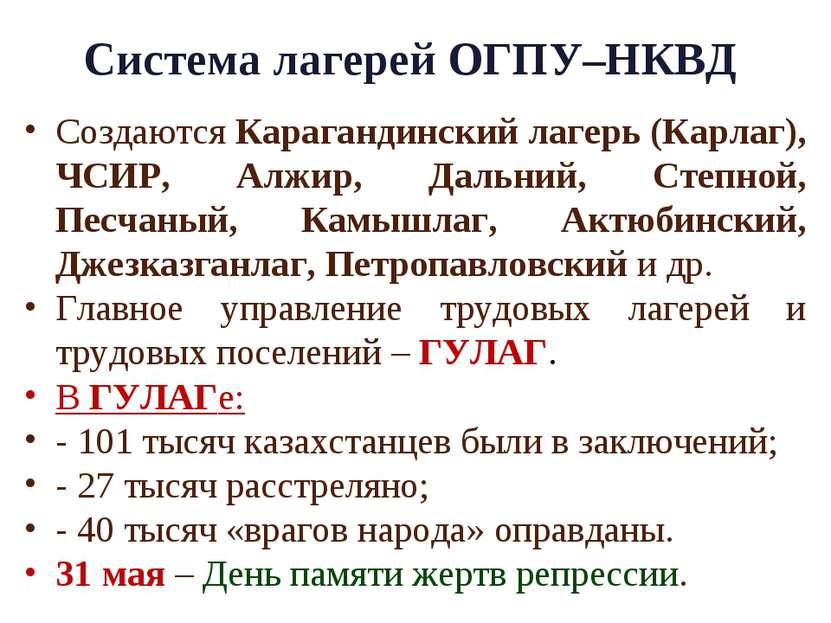 Система лагерей ОГПУ–НКВД Создаются Карагандинский лагерь (Карлаг), ЧСИР, Алж...