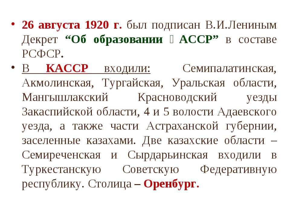 """26 августа 1920 г. был подписан В.И.Лениным Декрет """"Об образовании ҚАССР"""" в с..."""