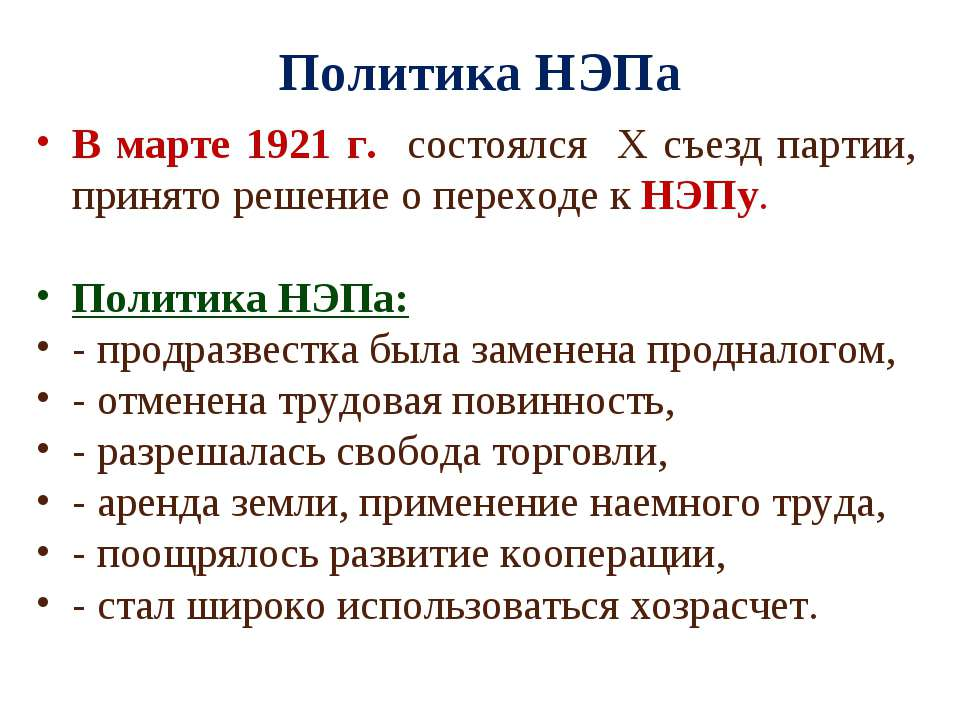 Политика НЭПа В марте 1921 г. состоялся X съезд партии, принято решение о пер...
