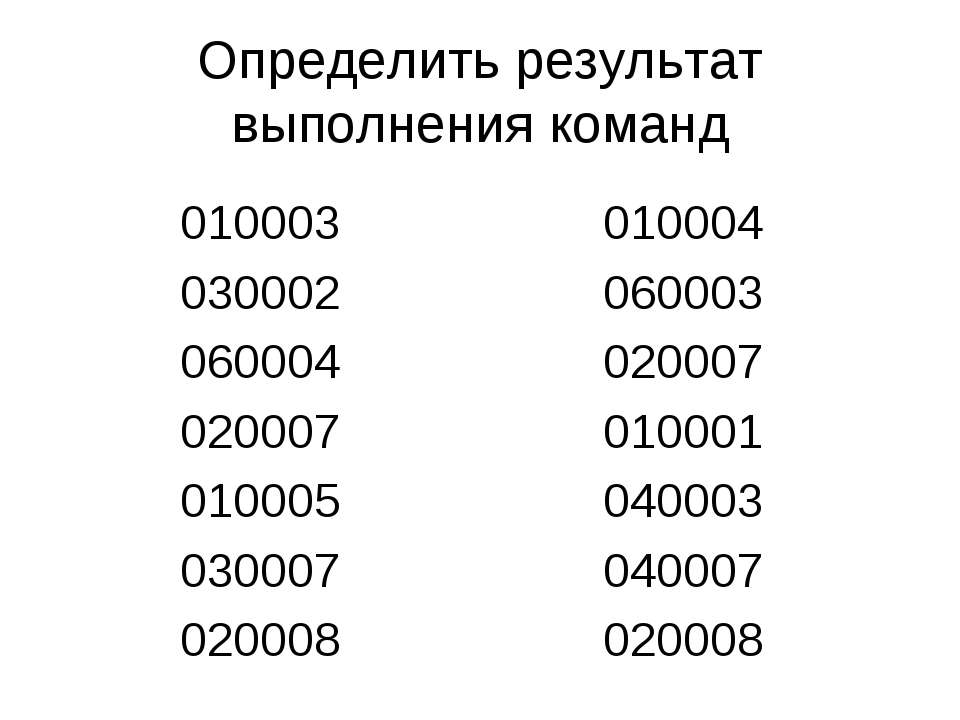 Определить результат выполнения команд 010003 030002 060004 020007 010005 030...