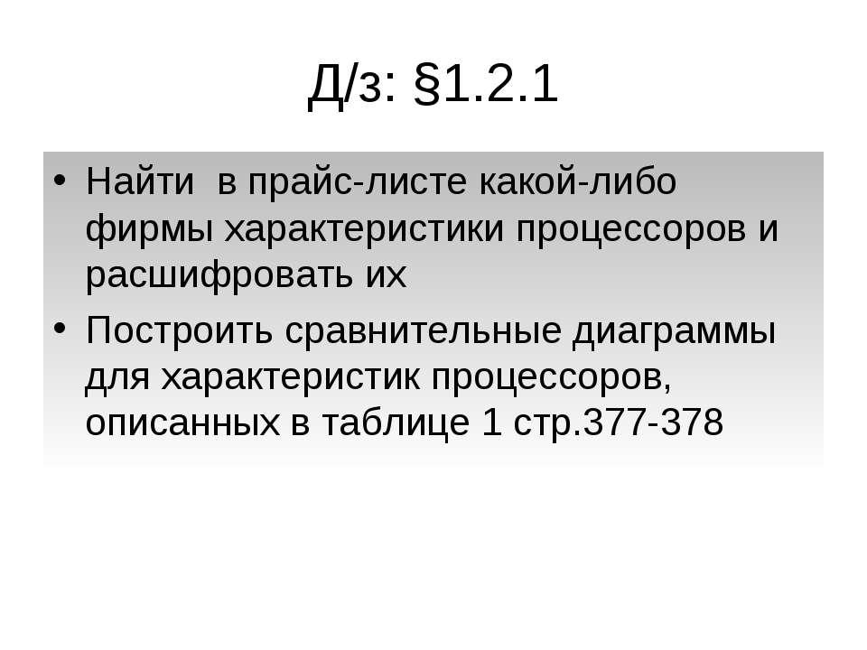 Д/з: §1.2.1 Найти в прайс-листе какой-либо фирмы характеристики процессоров и...