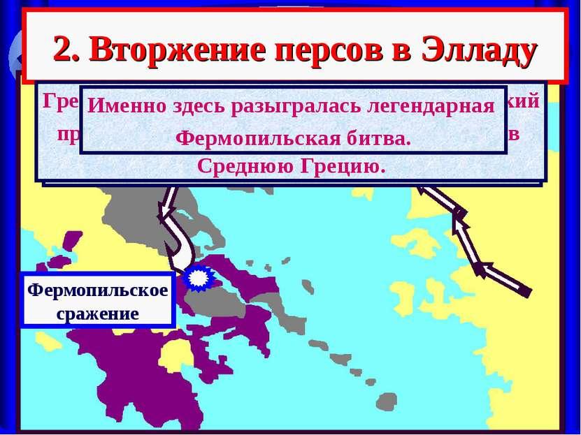 2. Вторжение персов в Элладу Армия персов вторглась в Северную Грецию. За ней...