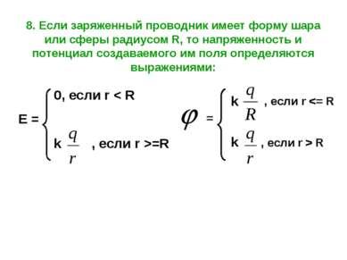 8. Если заряженный проводник имеет форму шара или сферы радиусом R, то напряж...