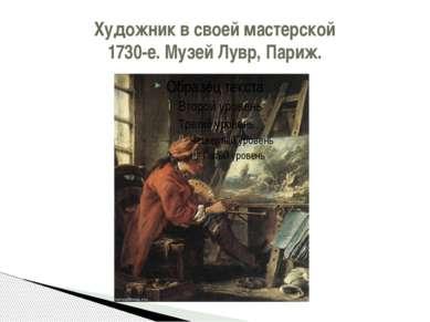 Художник в своей мастерской 1730-е. Музей Лувр, Париж.