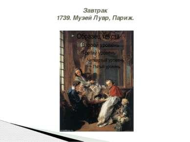 Завтрак 1739. Музей Лувр, Париж.