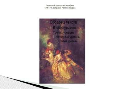 Галантный Арлекин и Коломбина 1716-1718. Собрание Уоллес, Лондон.