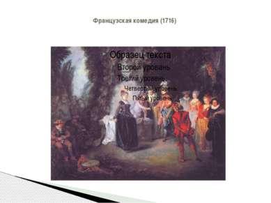 Французская комедия (1716)