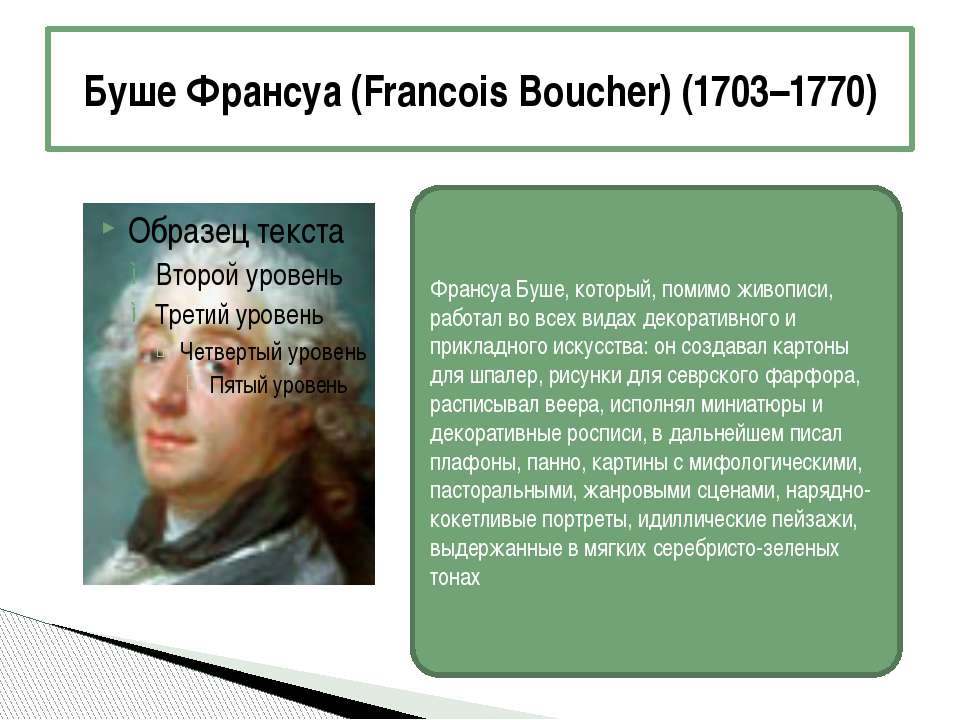 Буше Франсуа (Francois Boucher) (1703–1770) Франсуа Буше, который, помимо жив...