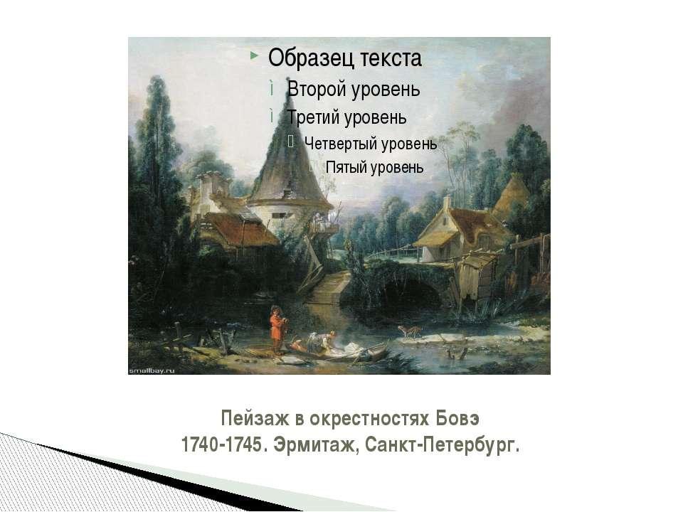 Пейзаж в окрестностях Бовэ 1740-1745. Эрмитаж, Санкт-Петербург.