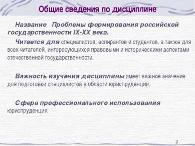 * Общие сведения по дисциплине Название Проблемы формирования российской госу...