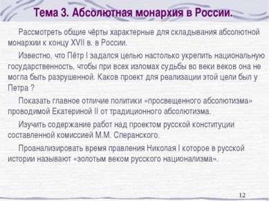 * Тема 3. Абсолютная монархия в России. Рассмотреть общие чёрты характерные д...