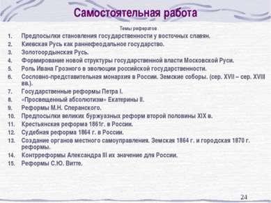 * Самостоятельная работа Темы рефератов Предпосылки становления государственн...