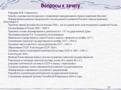 * Вопросы к зачету Реформы М.М. Сперанского. Борьба с идеями конституционного...