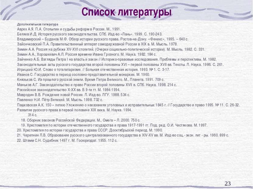 * Список литературы Дополнительная литература Аврех А.Я. П.А. Столыпин и судь...