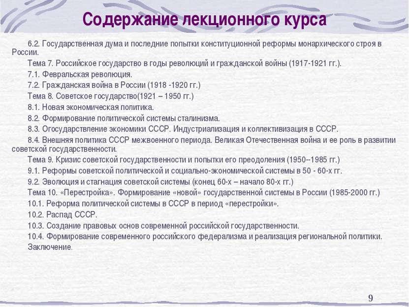 * Содержание лекционного курса 6.2. Государственная дума и последние попытки ...
