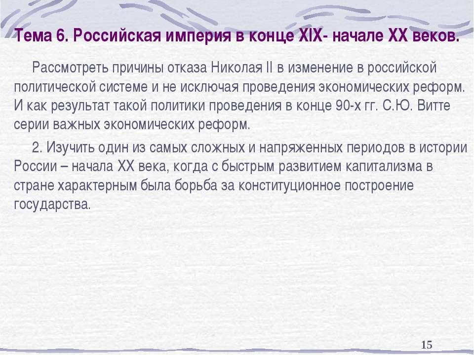 * Тема 6. Российская империя в конце XIX- начале XX веков. Рассмотреть причин...