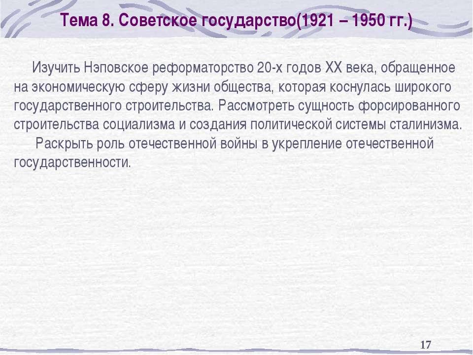 * Тема 8. Советское государство(1921 – 1950 гг.) Изучить Нэповское реформатор...