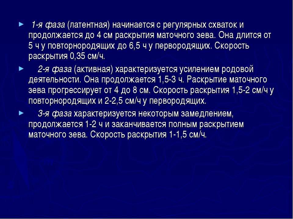1-я фаза (латентная) начинается с регулярных схваток и продолжается до 4 см р...