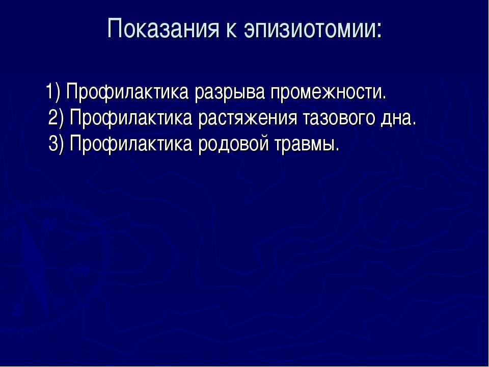 Показания к эпизиотомии: 1) Профилактика разрыва промежности. 2) Профилактика...