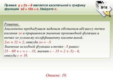 Прямая у = 2х – 6 является касательной к графику функции х2 + 12х + с. Найдит...