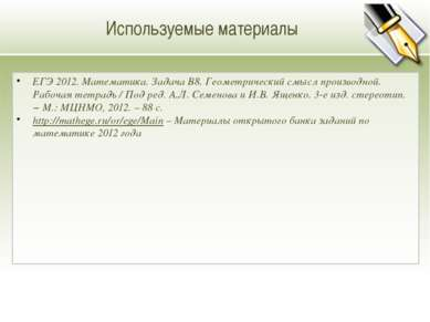 Используемые материалы ЕГЭ 2012. Математика. Задача В8. Геометрический смысл ...