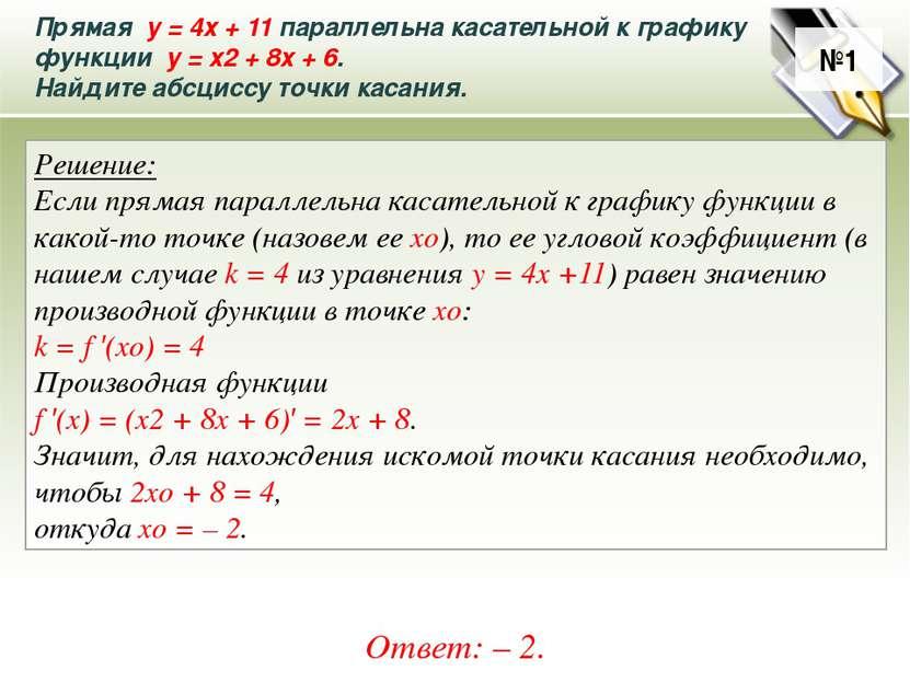 Прямая у = 4х + 11 параллельна касательной к графику функции у = х2 + 8х + 6....