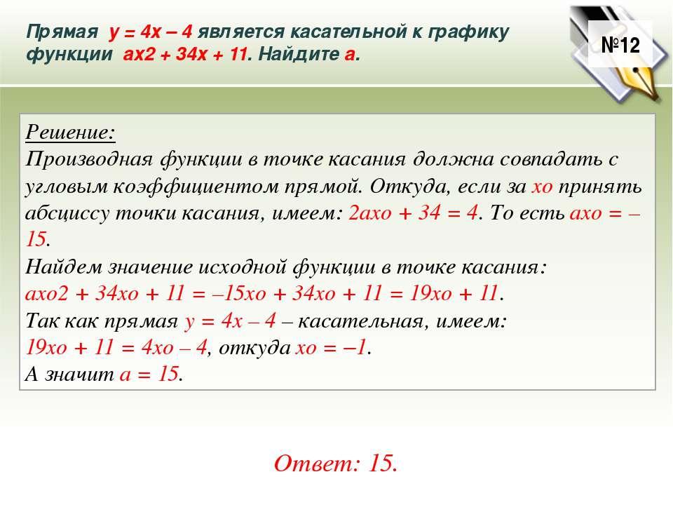 Прямая у = 4х – 4 является касательной к графику функции ах2 + 34х + 11. Найд...