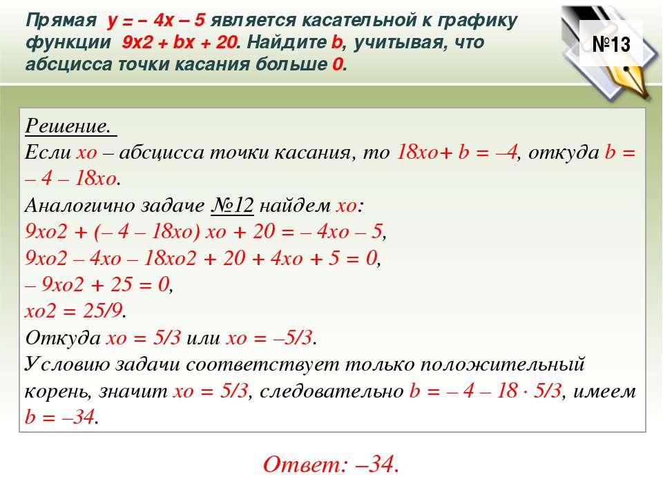 Прямая у = – 4х – 5 является касательной к графику функции 9х2 + bх + 20. Най...