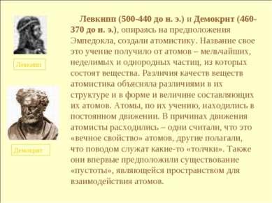 Левкипп Демокрит Левкипп (500-440 до н. э.) и Демокрит (460-370 до н. э.), оп...