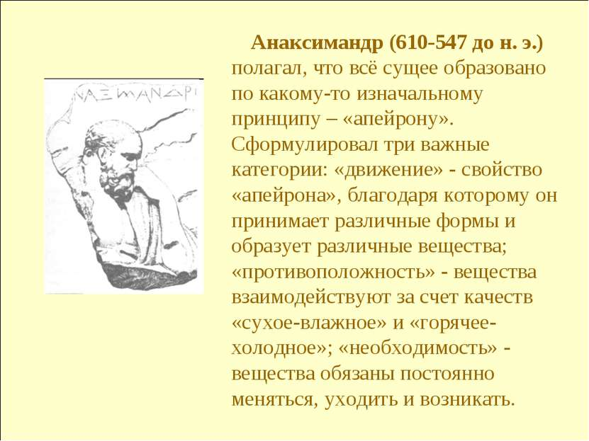Анаксимандр (610-547 до н. э.) полагал, что всё сущее образовано по какому-то...