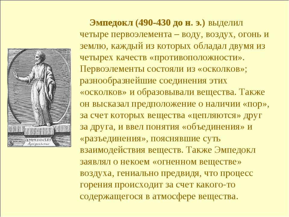 Эмпедокл (490-430 до н. э.) выделил четыре первоэлемента – воду, воздух, огон...