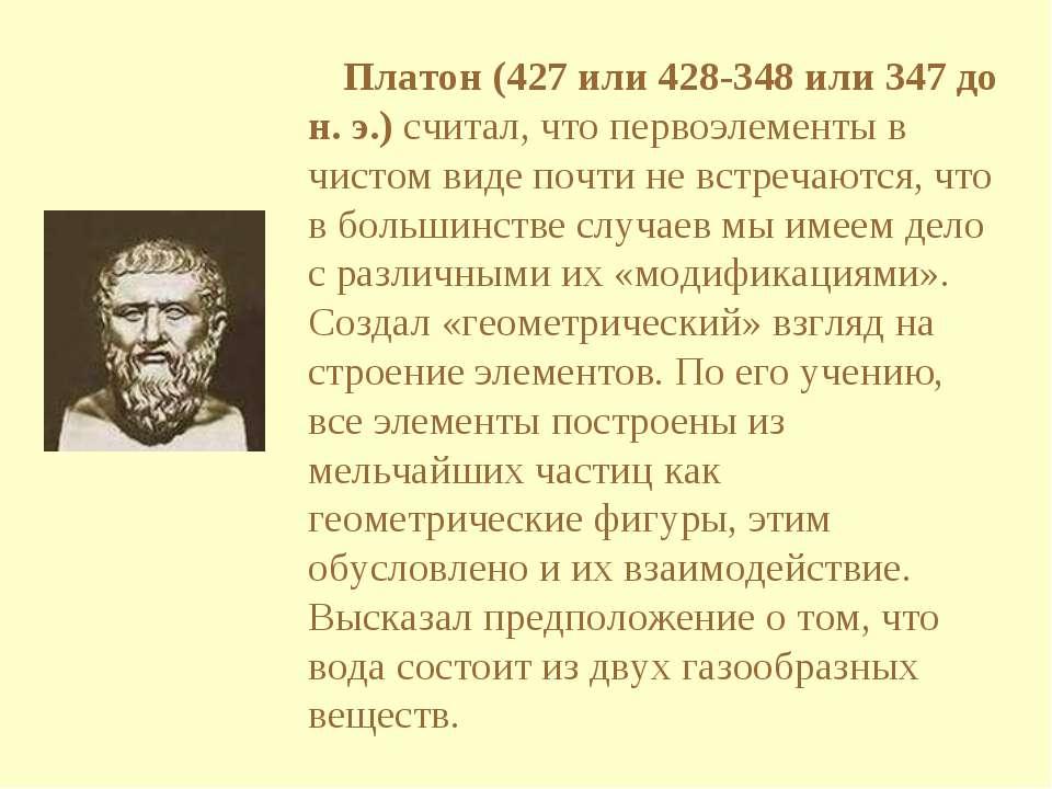 Платон (427 или 428-348 или 347 до н. э.) считал, что первоэлементы в чистом ...