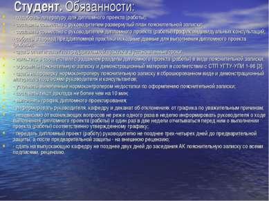 Студент. Обязанности: - подобрать литературу для дипломного проекта (работы);...