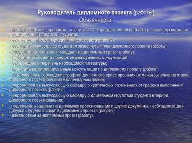 Руководитель дипломного проекта (работы) Обязанности: - выдавать задание, при...