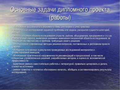Основные задачи дипломного проекта (работы) - обоснование актуальности и знач...